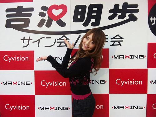 163-吉沢明歩