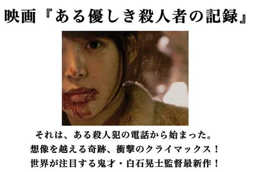 046-葵つかさ-ある優しき殺人者の記録-01