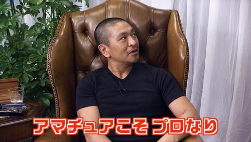 松本人志-02