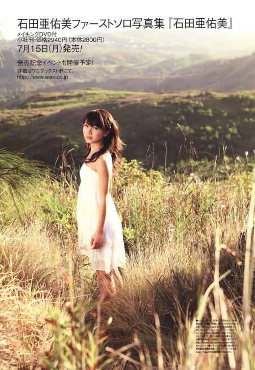 石田亜佑美-05