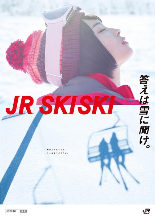 広瀬すず-JRSKISKI-poster-03