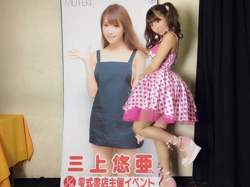三上悠亜-event-160116-4-06