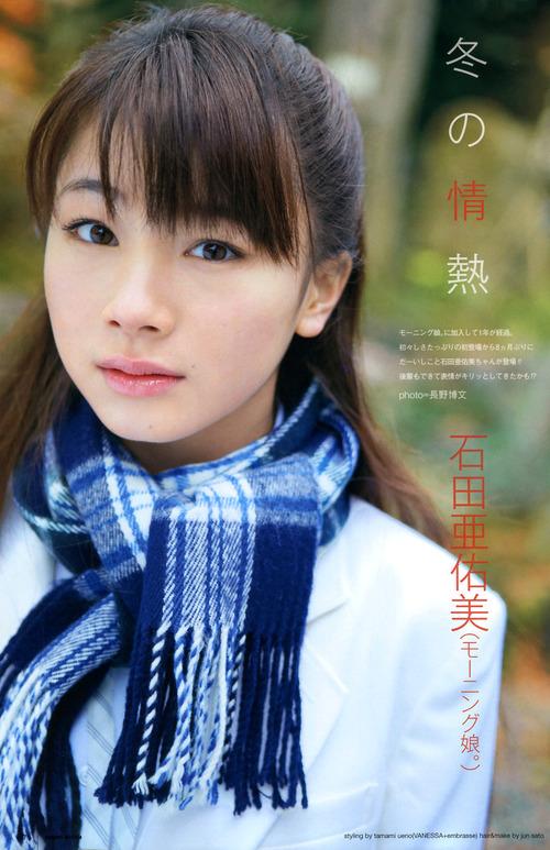016-1-石田亜佑美