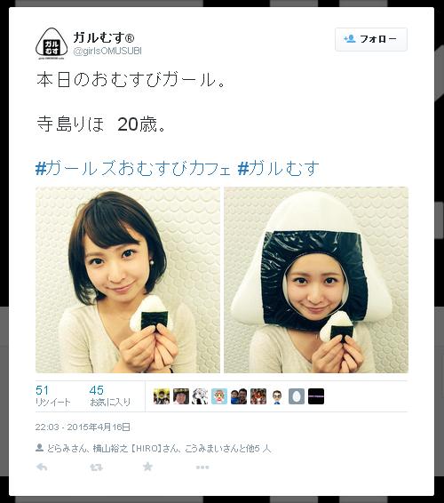 ガルむす-Twitter-150416-寺島りほ