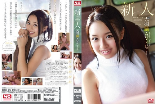 天羽繭-150107-Jacket-01