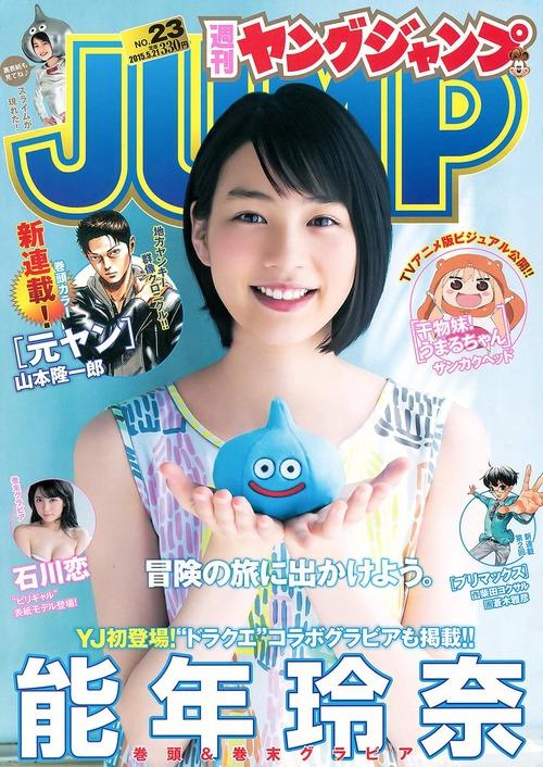 能年玲奈-150521-YJ-Cover-01