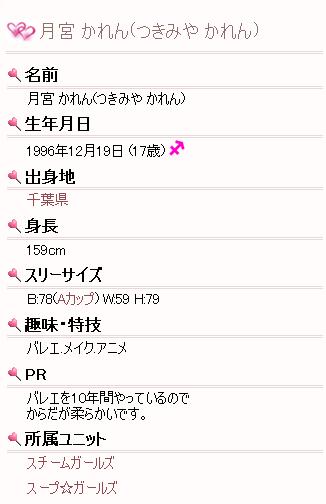 100-月宮かれん-Profile