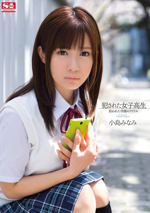 小島みなみ-Jacket-02