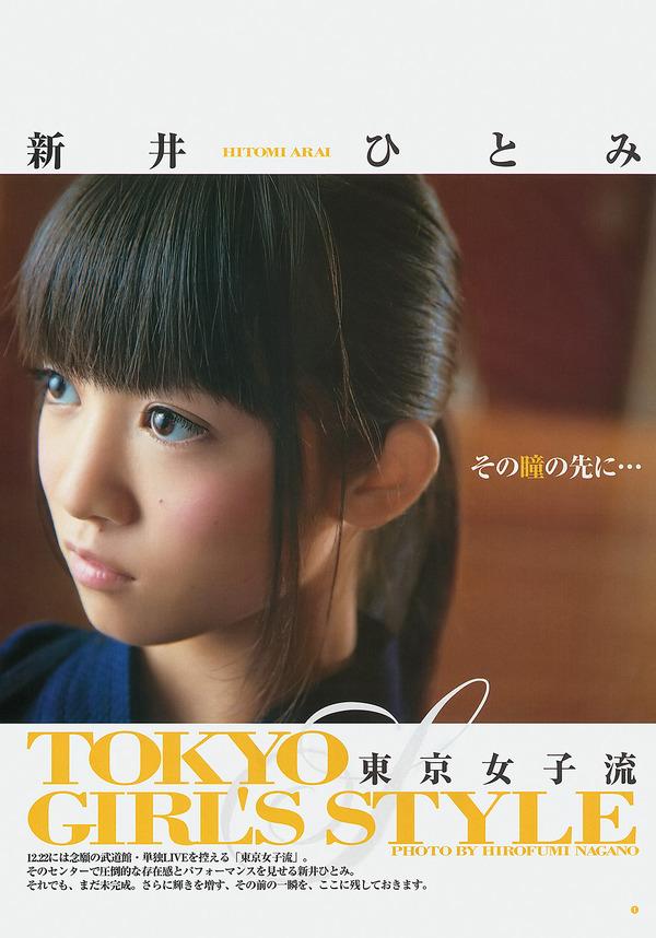 042-新井ひとみ-01