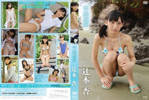 121026-辻本杏-Jacket-01