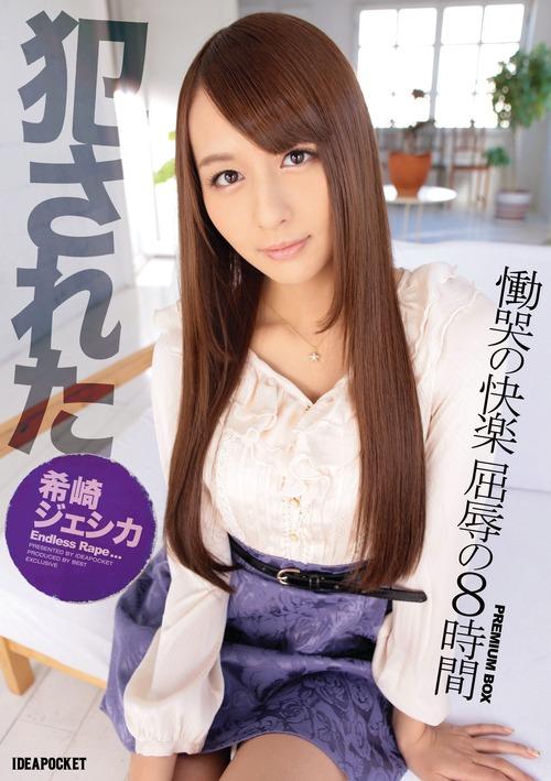 024-希崎ジェシカ