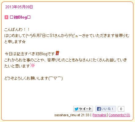 005-笹原りむ-初Blog-01