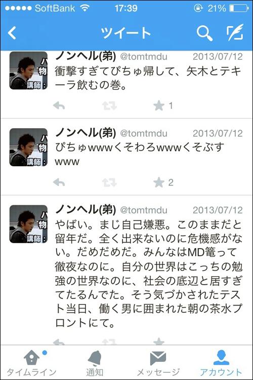 088-藤田富-130712