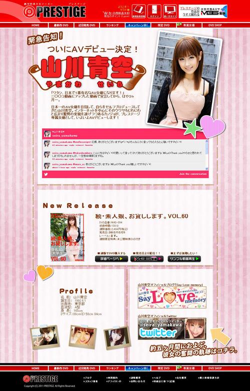 001-01-PRESTIGE-山川青空
