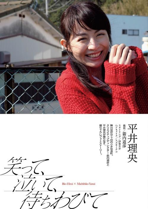 平井理央-140417-wpb-01