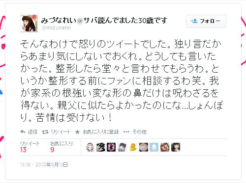 048-みづなれい-Twitter-03
