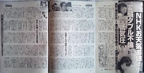岡村真美子-週刊文春