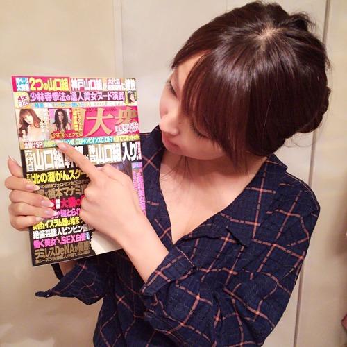 三上悠亜-Twitter-151130-2355-image