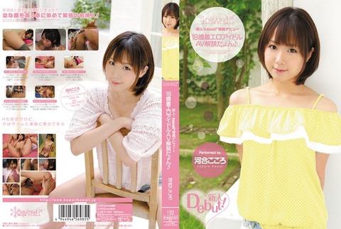 001-2011-河合こころ