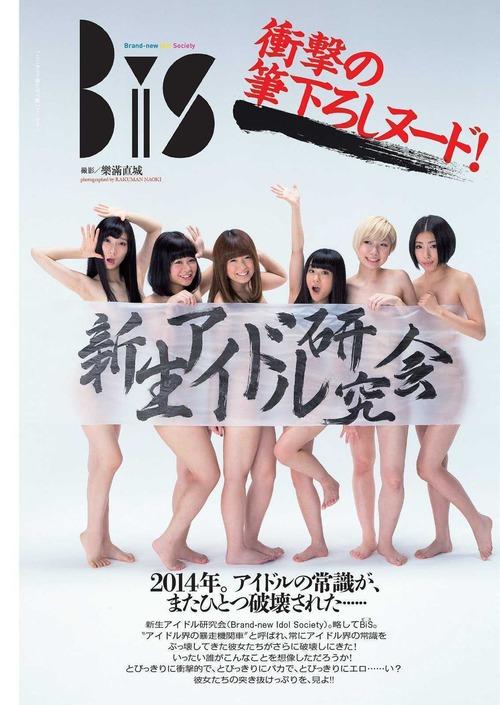 BiS-筆下ろし-01