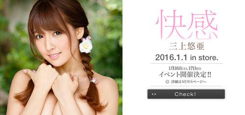三上悠亜-MUTEKI-160101