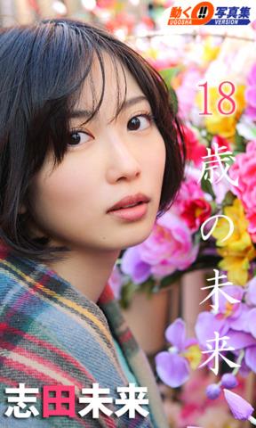 101-妹-志田未来