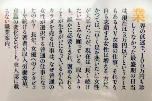 職業としてのAV女優-02