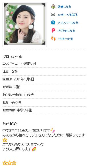036-戸澤あいり-02