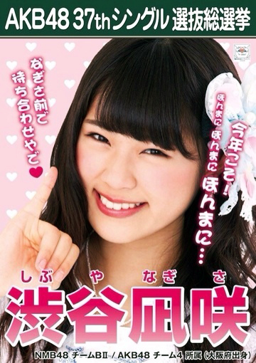 039-渋谷凪咲
