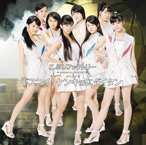 こぶしファクトリー-DebutSingle-01