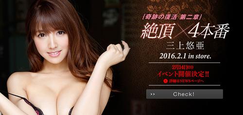 三上悠亜-MUTEKI-160201