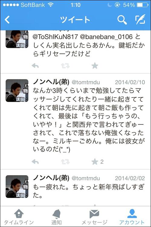 088-藤田富-140210