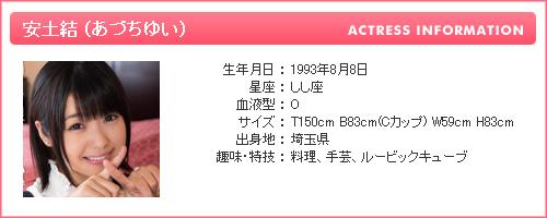 安土結-Profile
