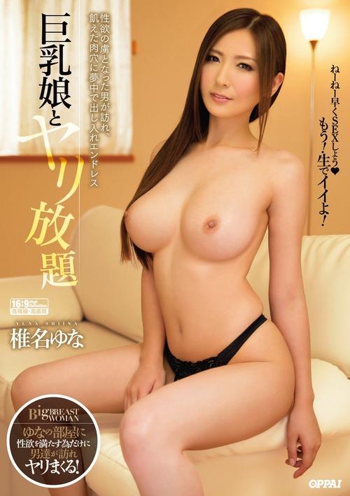 061-椎名ゆな