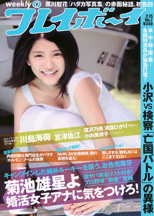 川島海荷-100215-wpb-Cover