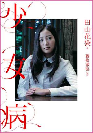 041-田山花袋