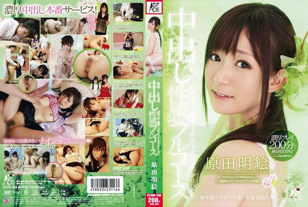 035-1-原田明絵