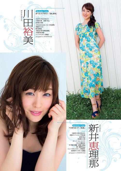 セントフォース-04-川田裕美&新井恵理那