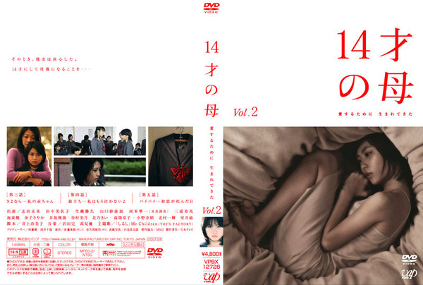 060-14才の母-志田未来-01