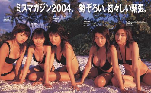 031-星野飛鳥-ミスマガジン2004