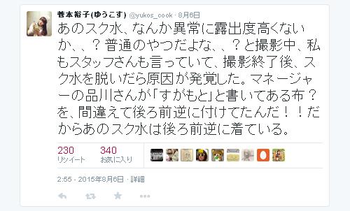 菅本裕子-Twitter-150806-0255