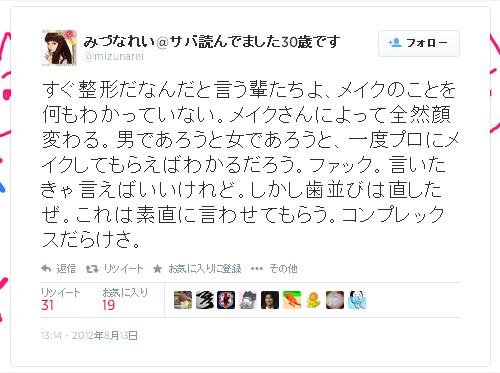 048-みづなれい-Twitter-02