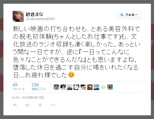 紗倉まな-Twitter-150617