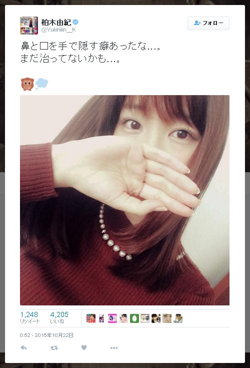 001-柏木由紀-Twitter-151022-0052