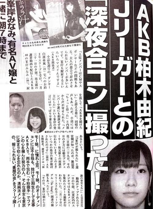 005-柏木由紀&峯岸みなみ&明日花キララ