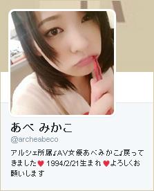 001-あべみかこ-Twitter