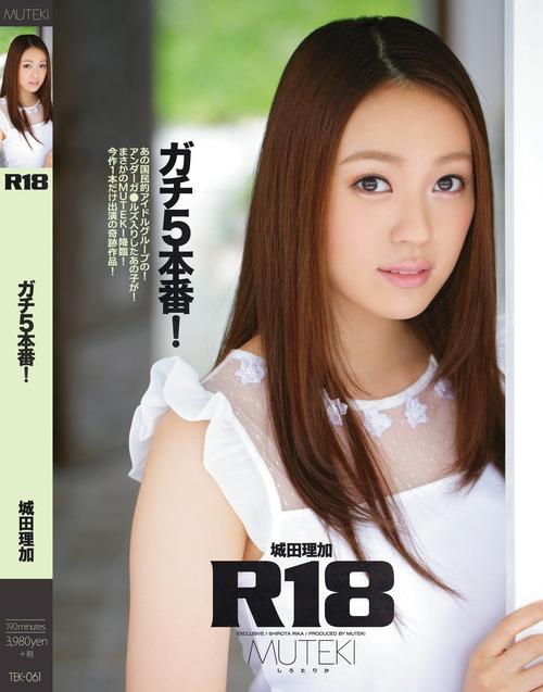 城田理加-米沢瑠美-141202-Jacket