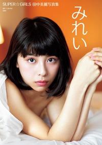 田中美麗-みれい-01