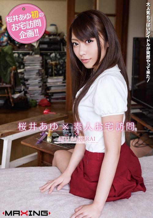 桜井あゆ-140116-Jacket-02