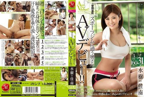 水樹佳南-131007-Jacket-01